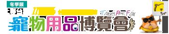 台北寵物用品博覽會(冬季展)