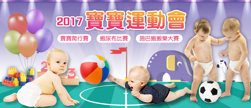 寶寶運動會