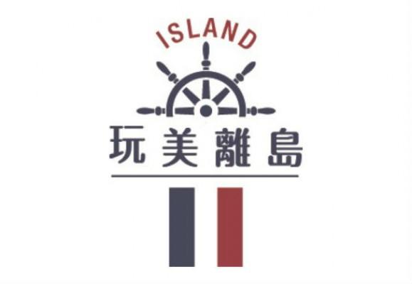 玩美離島-鄉村旅行社