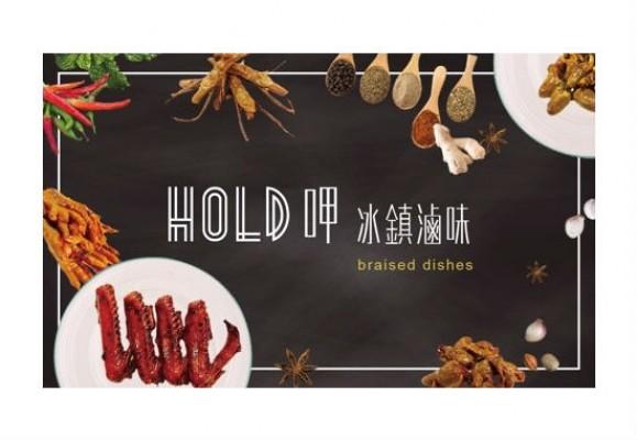 HOLD呷 冰鎮滷味
