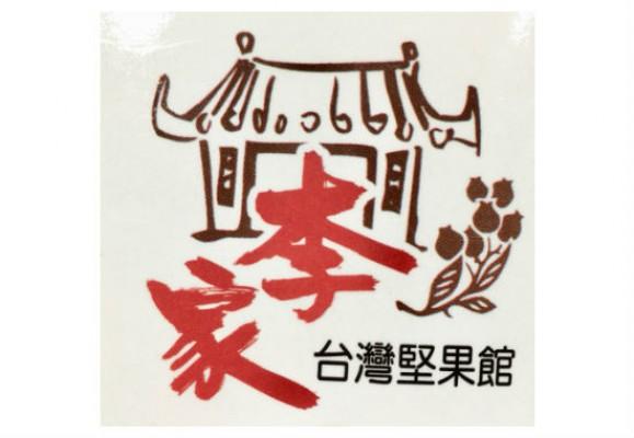 李家台灣堅果館