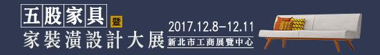 2017/12/08-12/11五股家具暨裝潢設計大展