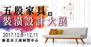 2017/12/8-11 五股家具暨裝潢設計大展