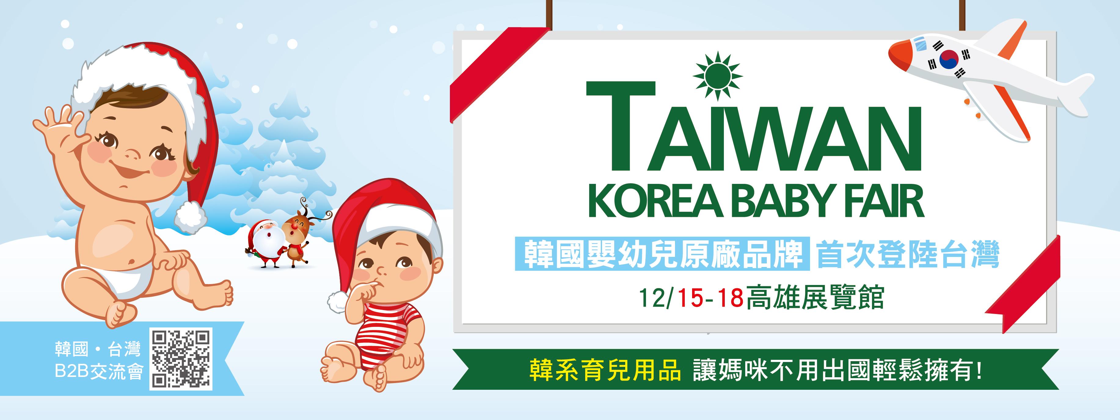韓國台灣B2B交流會