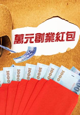 萬元加盟金紅包
