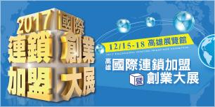 2017/12/15-18 高雄連鎖加盟暨創業大展