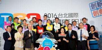 感謝支持! 2016 TSE台北國際軟體應用...