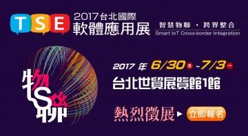 2017 TSE台北國際軟體應用展 熱烈徵展...