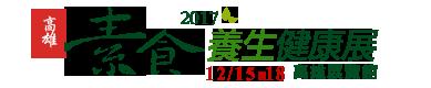 12/1-4台中素食養生健康展|台中世貿