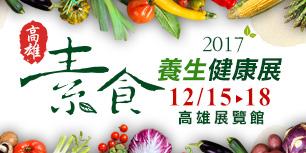 639:2017/12/15-18 高雄素食養生健康展