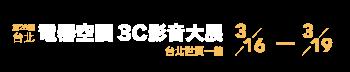 第28屆 台北電器空調3C影音大展