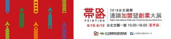 2018台北國際連鎖加盟暨創業大展