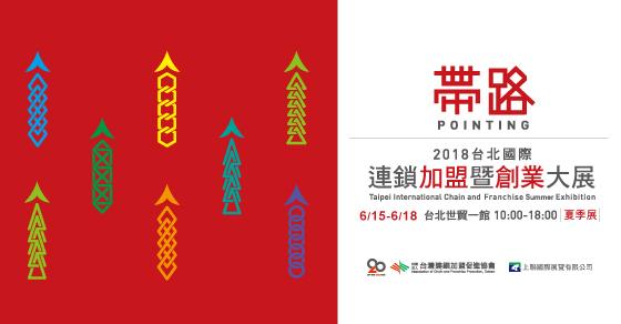 2018/6/15-18 第10屆台北國際連鎖加盟暨創業大展