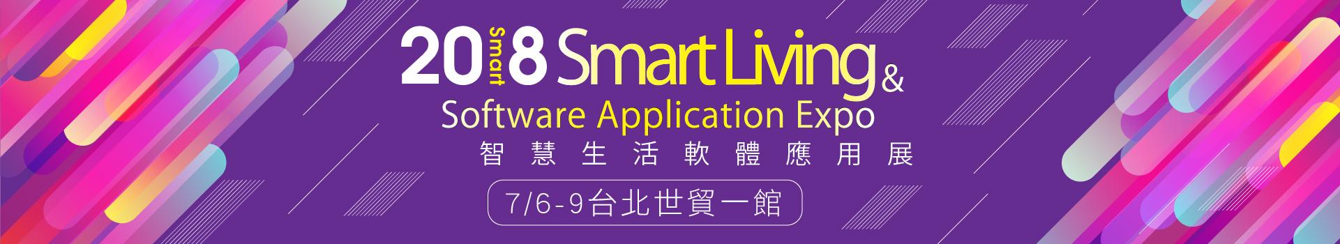 2018智慧生活軟體應用展