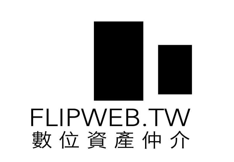 FlipWeb數位資產仲介 – 美勢科技  (經濟部工業局「數位轉型 創新應用」主題館)