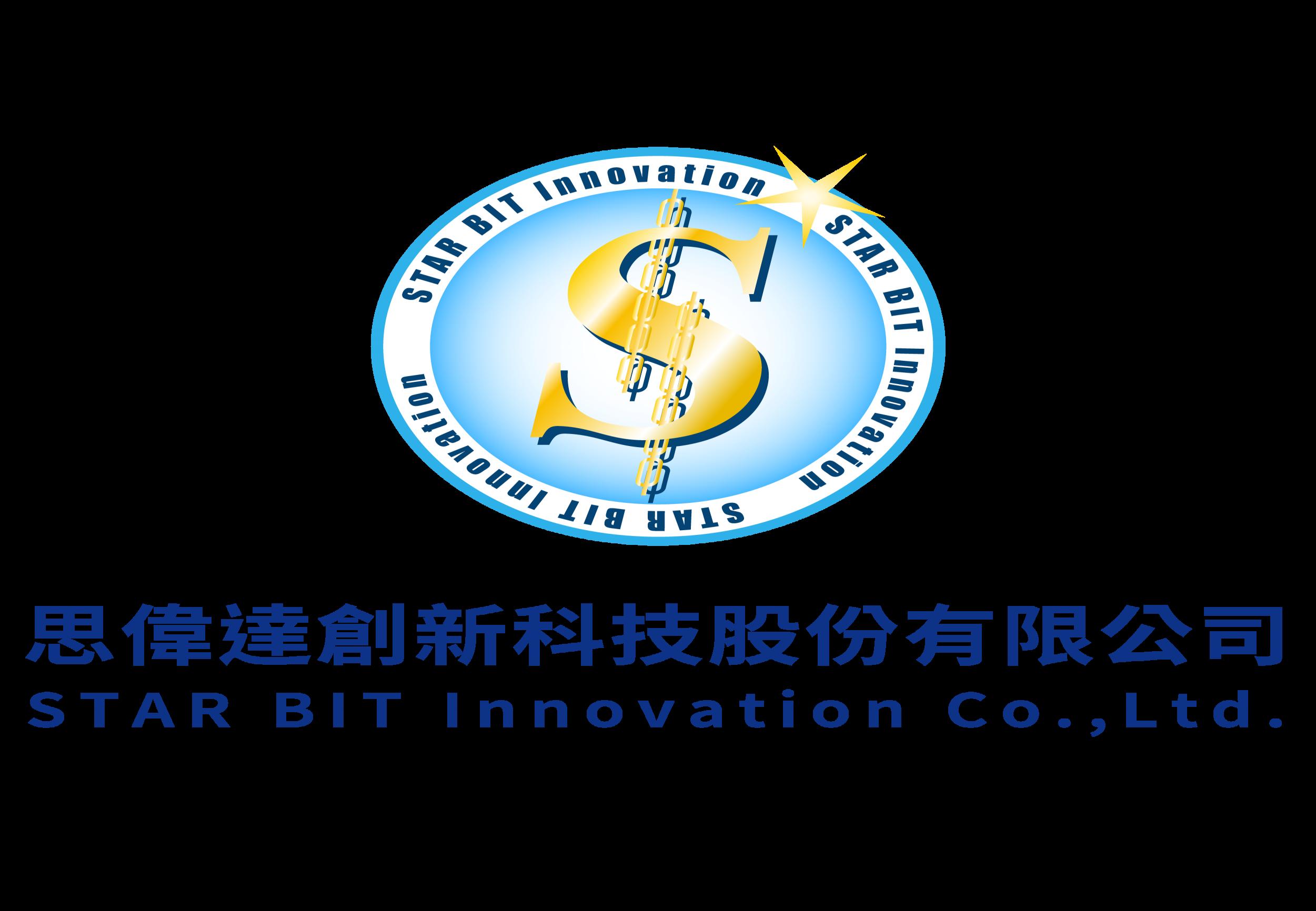 思偉達創新科技股份有限公司  (經濟部工業局「數位轉型 創新應用」主題館)