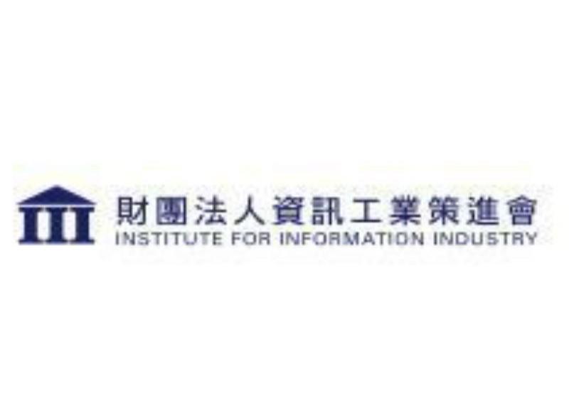 財團法人資訊工業策進會-資訊安全檢測服務 (資訊安全主題館)