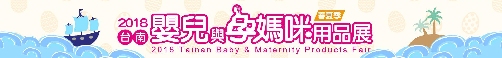 2018台南嬰兒與孕媽咪用品展暨兒童博覽會(春夏季)
