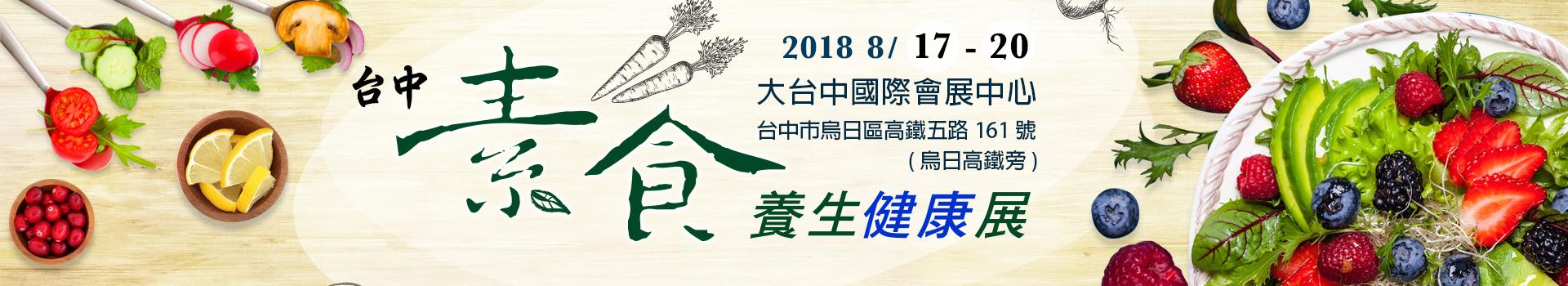 08/17-20台中素食養生健康展|大台中國際會展中心
