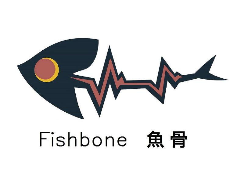 魚骨汽化爐