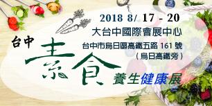 2018/8/17-20 台中素食養生健康展