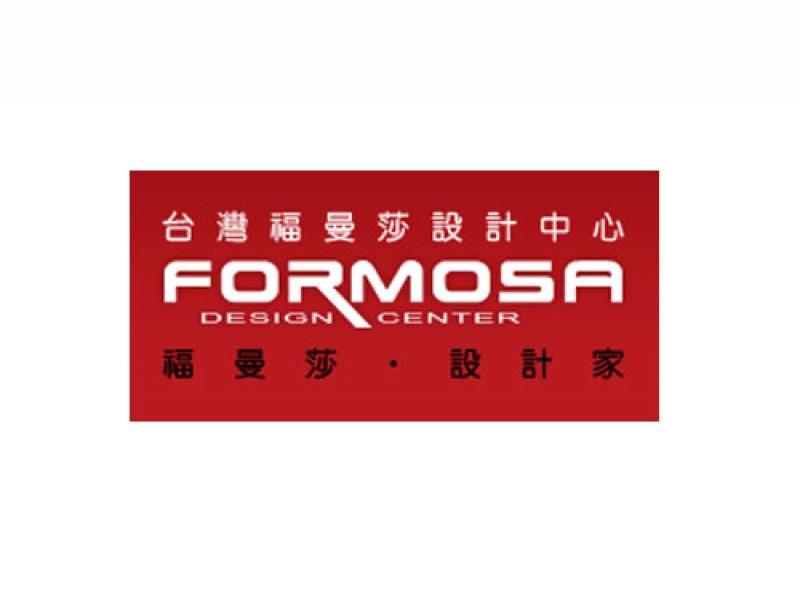 台灣福曼莎設計中心