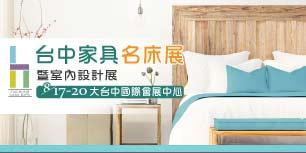 2018/8/17-20 台中家具名床・設計展-未定