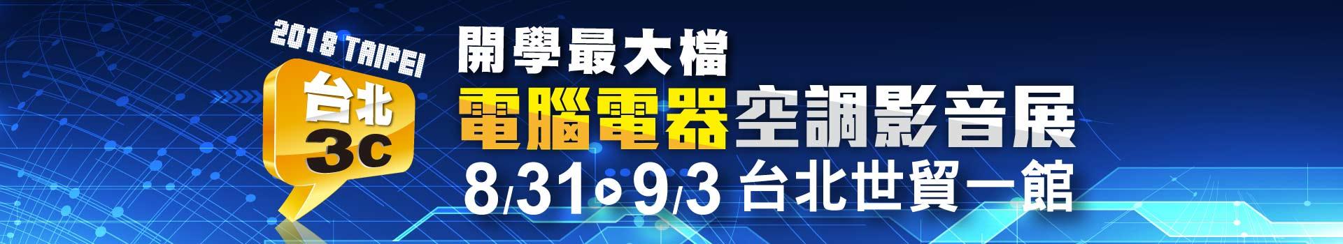 2018台北國際數位影音家電大展