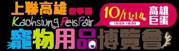 2018上聯高雄寵物用品博覽會(秋季展)