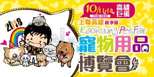 2018/10/11-14 上聯高雄寵物用品博覽會(秋季展)