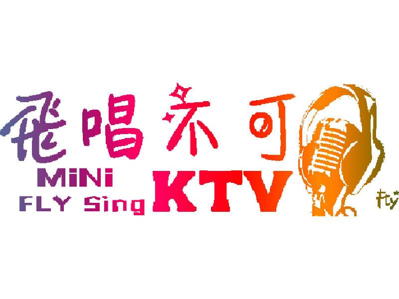飛唱不可迷你KTV