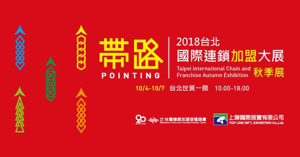 2018/10/4-7 台北國際連鎖加盟暨創業大展(合作案)