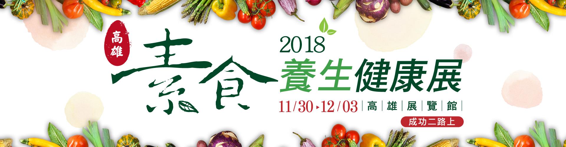 2018高雄素食養生健康展