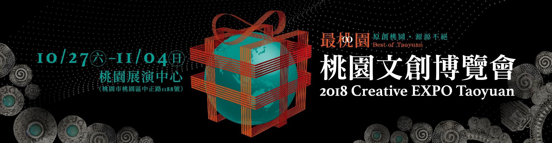 2018桃園文創博覽會