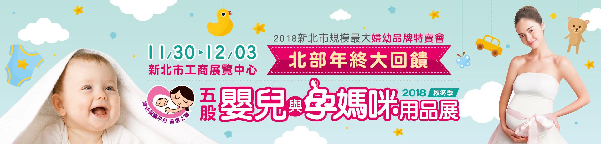 2018五股嬰兒與孕媽咪用品展暨兒童博覽會(秋冬季)