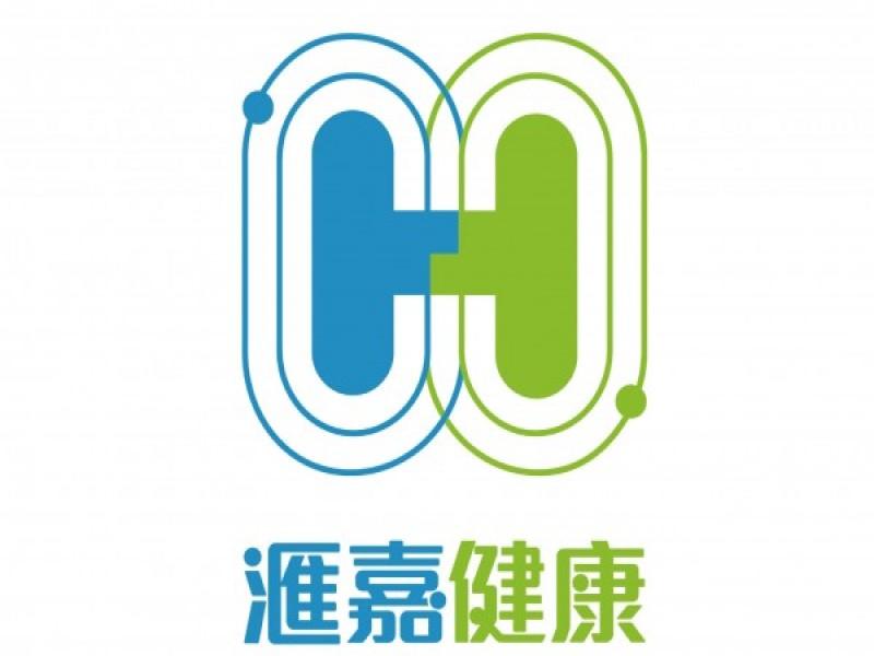 滙嘉健康生活科技股份有限公司