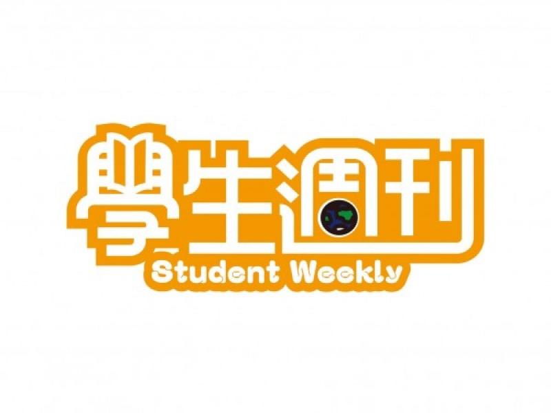 學生週刊出版有限公司