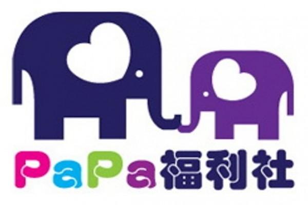 Papa福利社