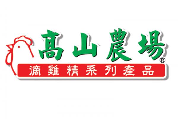 高山實業社