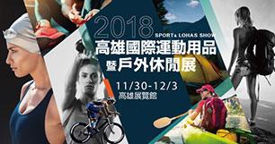 2018/11/30-12/3 高雄國際運動用品暨戶外休閒展