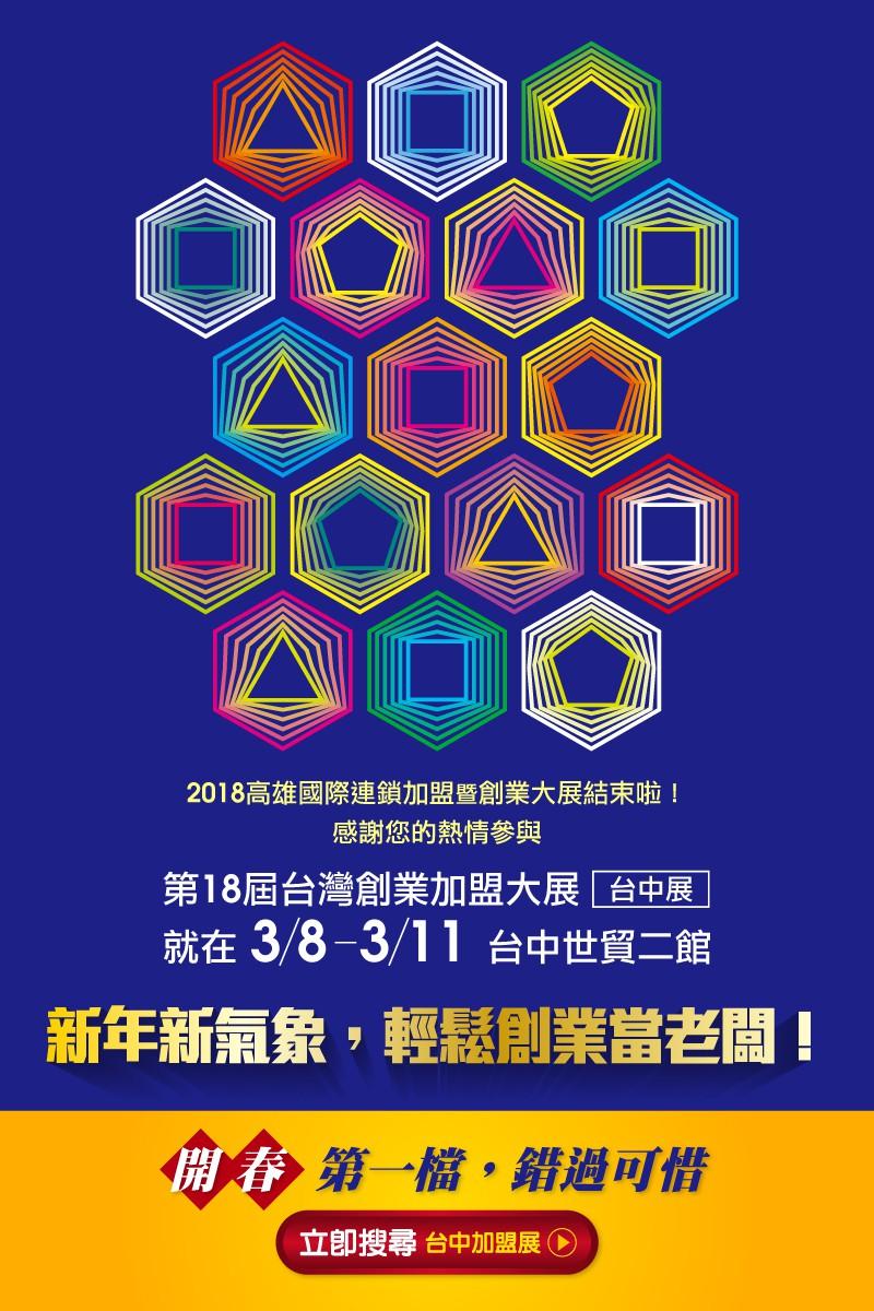 免費索票|第18屆台灣創業加盟大展-台中展│台中加盟展