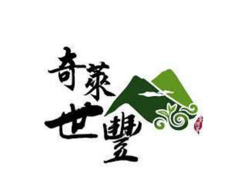 世豐製茶廠