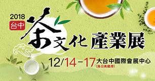 2018/12/14-17 台中茶文化產業展