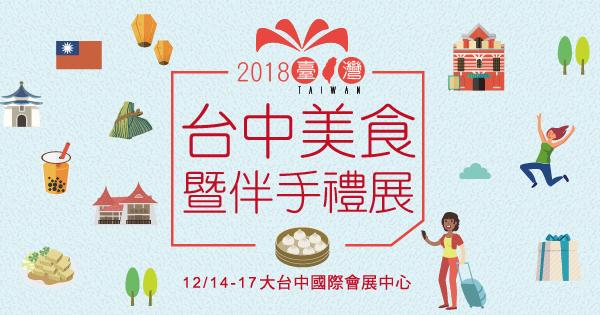 2018/12/14-17 台中美食伴手禮展