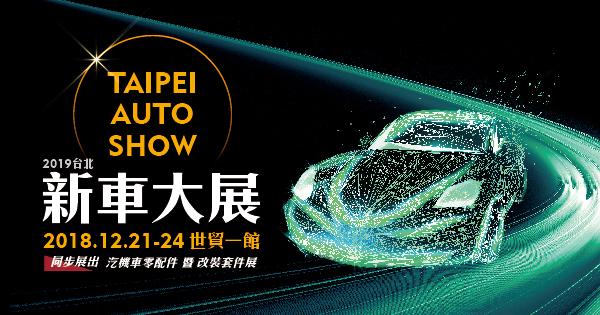 2018/12/21-24 2019台北新車大展