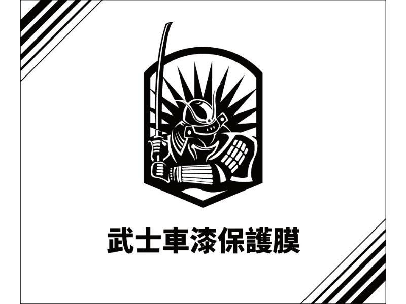 SAMURAI 武士車漆保護膜