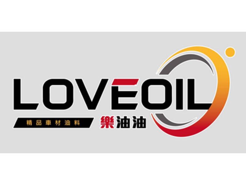 樂油油精品車材油料