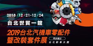 2018/12/21-24 2019台北汽機車零配件暨改裝套件展