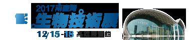 2017南臺灣生物技術展