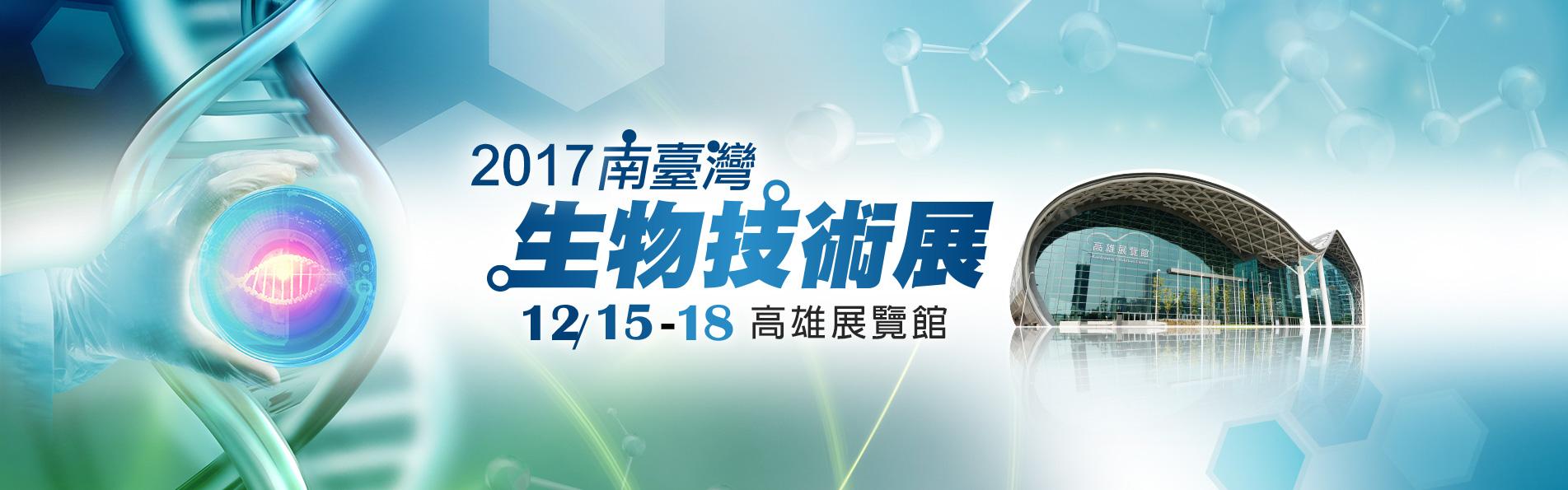 2017南台灣生物技術展